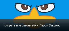поиграть в игры онлайн - Перри Утконос