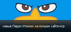 новые Перри Утконос на лучшем сайте игр