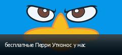 бесплатные Перри Утконос у нас