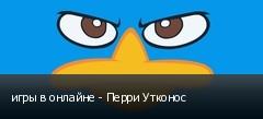 игры в онлайне - Перри Утконос