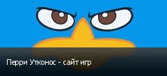 Перри Утконос - сайт игр