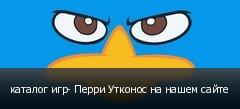 каталог игр- Перри Утконос на нашем сайте