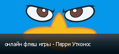 онлайн флеш игры - Перри Утконос