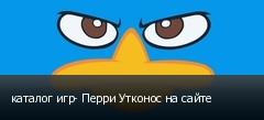 каталог игр- Перри Утконос на сайте