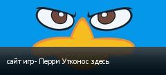 сайт игр- Перри Утконос здесь
