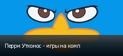Перри Утконос - игры на комп