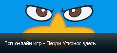 Топ онлайн игр - Перри Утконос здесь