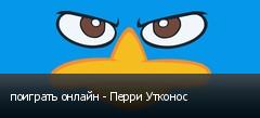 поиграть онлайн - Перри Утконос