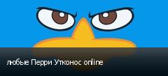 любые Перри Утконос online