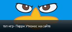 топ игр- Перри Утконос на сайте