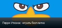 Перри Утконос -играть бесплатно