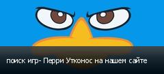 поиск игр- Перри Утконос на нашем сайте