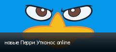 новые Перри Утконос online