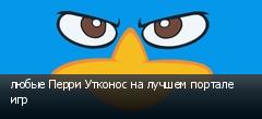 любые Перри Утконос на лучшем портале игр