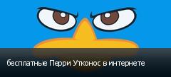 бесплатные Перри Утконос в интернете