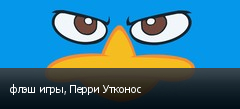 флэш игры, Перри Утконос