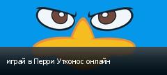 играй в Перри Утконос онлайн