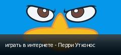 играть в интернете - Перри Утконос