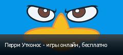 Перри Утконос - игры онлайн, бесплатно
