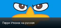Перри Утконос на русском