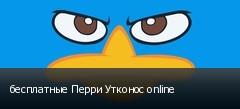 бесплатные Перри Утконос online