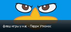 флеш игры у нас - Перри Утконос