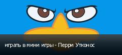 играть в мини игры - Перри Утконос
