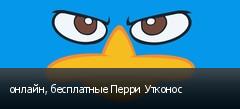 онлайн, бесплатные Перри Утконос