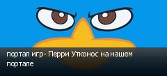 портал игр- Перри Утконос на нашем портале