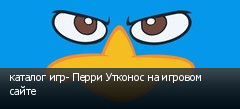 каталог игр- Перри Утконос на игровом сайте