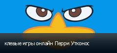 клевые игры онлайн Перри Утконос