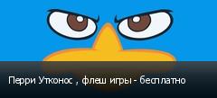 Перри Утконос , флеш игры - бесплатно