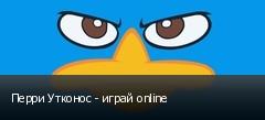 Перри Утконос - играй online