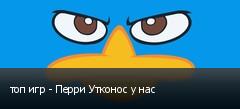 топ игр - Перри Утконос у нас