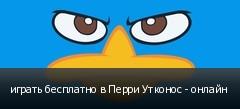 играть бесплатно в Перри Утконос - онлайн