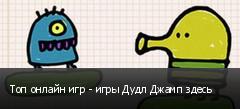 Топ онлайн игр - игры Дудл Джамп здесь