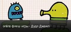 online флеш игры - Дудл Джамп
