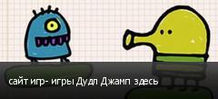 сайт игр- игры Дудл Джамп здесь