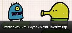 каталог игр- игры Дудл Джамп на сайте игр