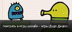 поиграть в игры онлайн - игры Дудл Джамп