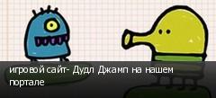 игровой сайт- Дудл Джамп на нашем портале