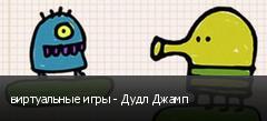виртуальные игры - Дудл Джамп