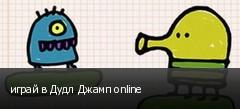играй в Дудл Джамп online