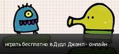 играть бесплатно в Дудл Джамп - онлайн