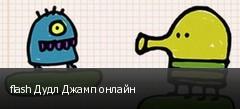 flash Дудл Джамп онлайн