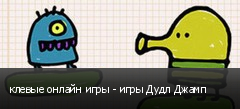 клевые онлайн игры - игры Дудл Джамп