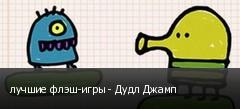 лучшие флэш-игры - Дудл Джамп