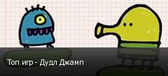 Топ игр - Дудл Джамп
