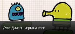 Дудл Джамп - игры на комп
