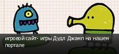 игровой сайт- игры Дудл Джамп на нашем портале
